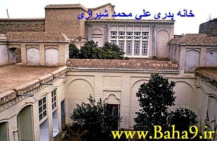 تاریخچه فرقه بهائیت